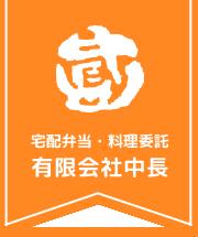 三重県四日市市|宅配弁当、お弁当配達なら有限会社中長